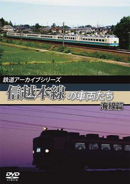 鉄道アーカイブシリーズ 信越本線の車両たち 海線篇