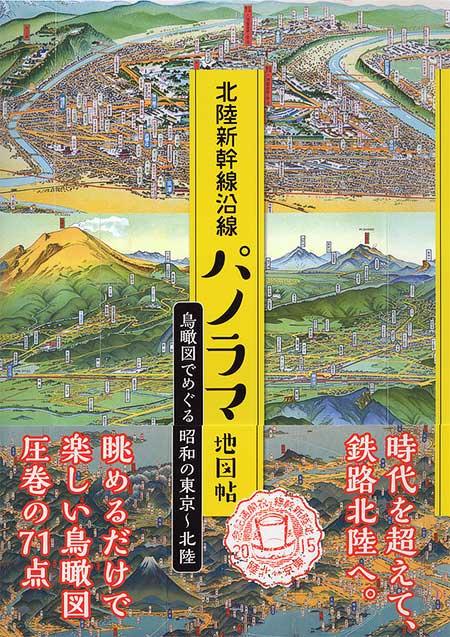 北陸新幹線沿線パノラマ地図帖