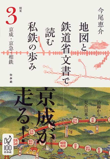 関東(3) 京成・京急・相鉄