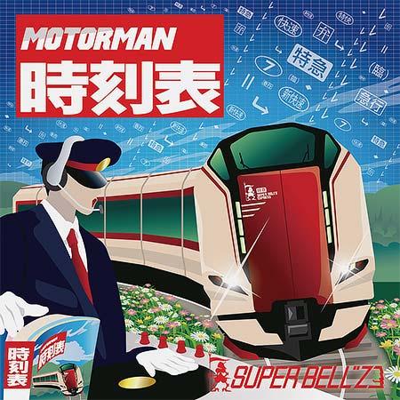 CD『MOTOR MAN 時刻表』