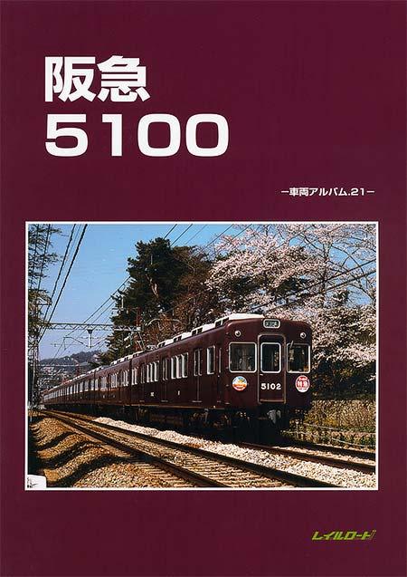阪急5100