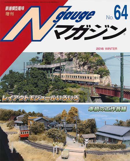 Nゲージマガジン 64