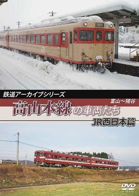 高山本線の車両たち