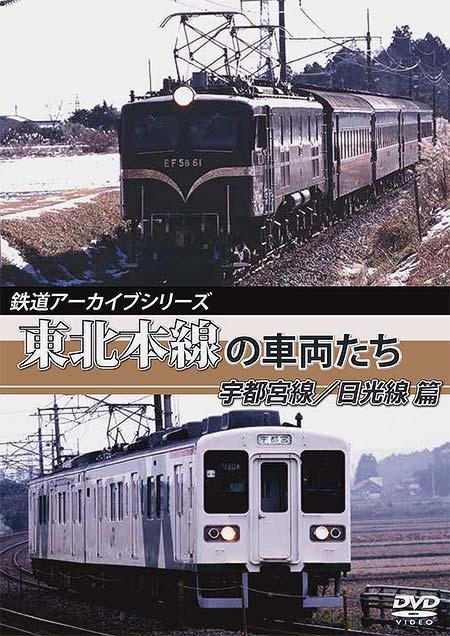 東北本線の車両たち