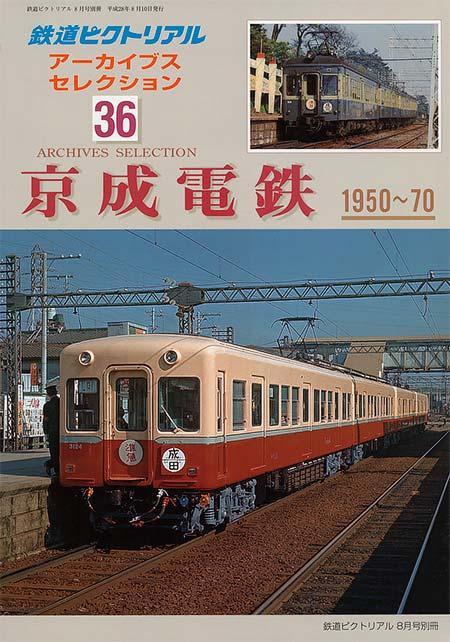 京成電鉄 1950~70