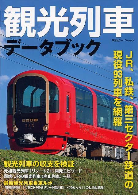 観光列車データブック