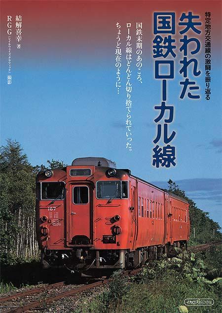 失われた国鉄ローカル線