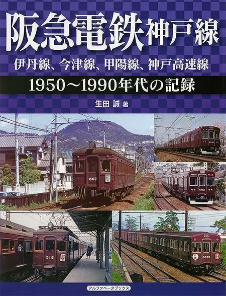 阪急電鉄神戸線