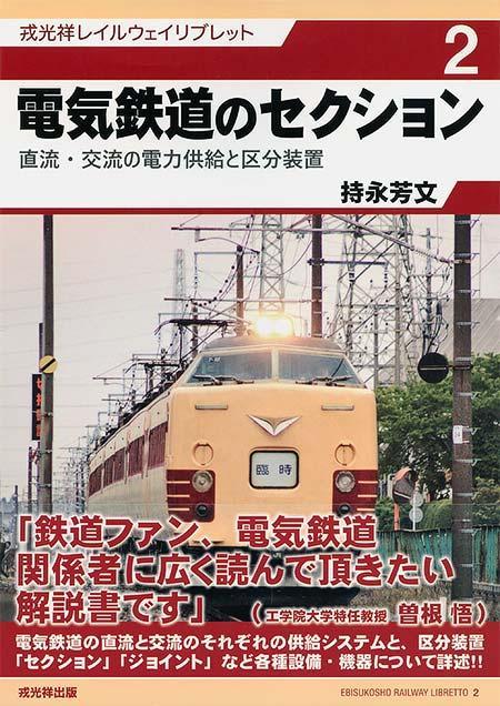 電気鉄道のセクション