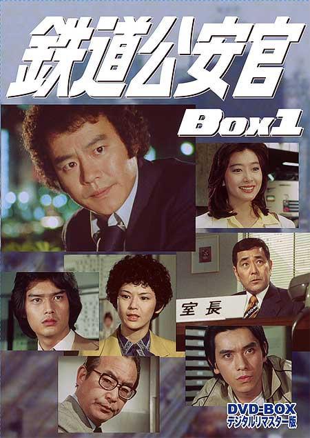 鉄道公安官 DVD-BOX デジタルリマスター版