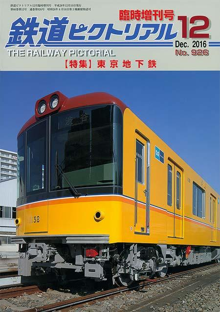鉄道ピクトリアル 2016・12月臨時増刊号