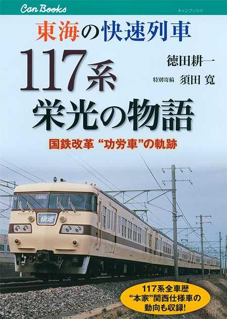 117系栄光の物語