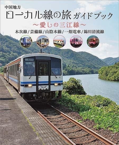 ローカル線の旅ガイドブック