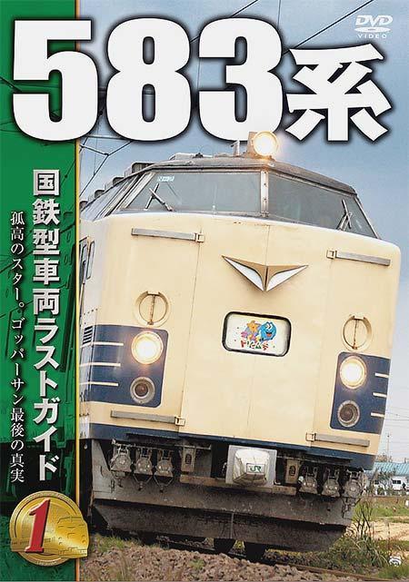 国鉄型車両ラスト ガイドDVD① 583系