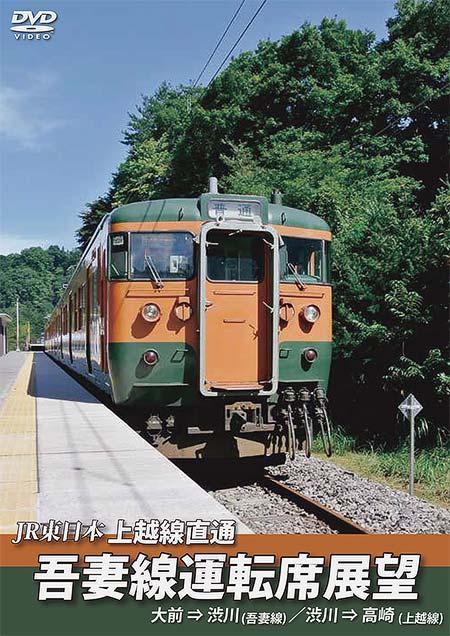 JR東日本 上越線直通 吾妻線運転席展望