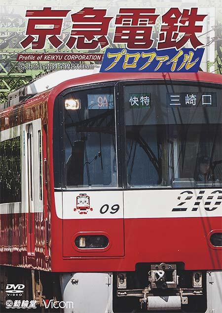 京急電鉄プロファイル