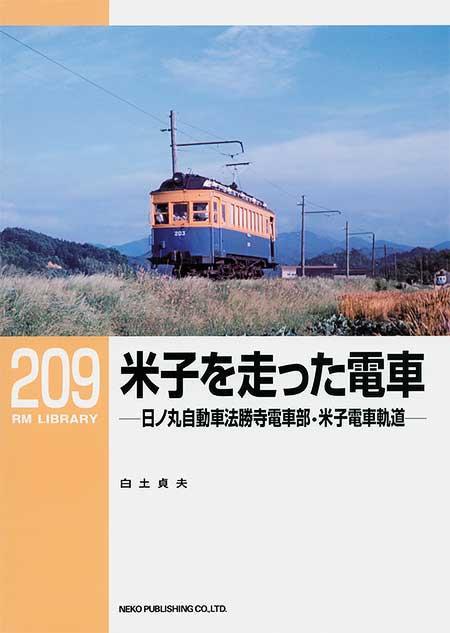 米子を走った電車