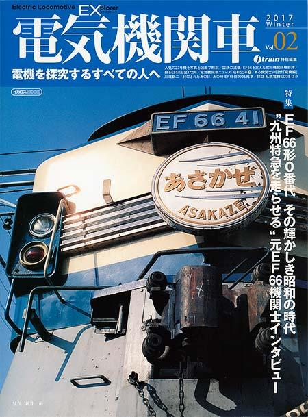 電気機関車EX