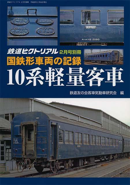 10系軽量客車