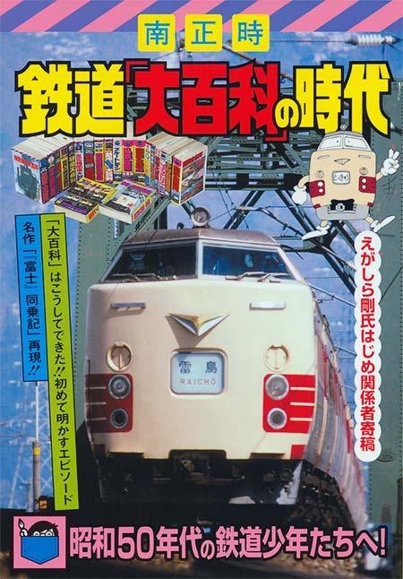 鉄道「大百科」の時代