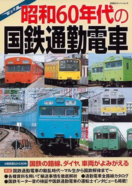 昭和60年代の国鉄通勤電車