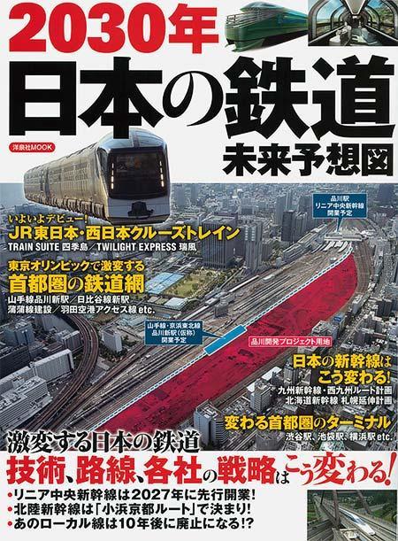 2030年 日本の鉄道未来予想図
