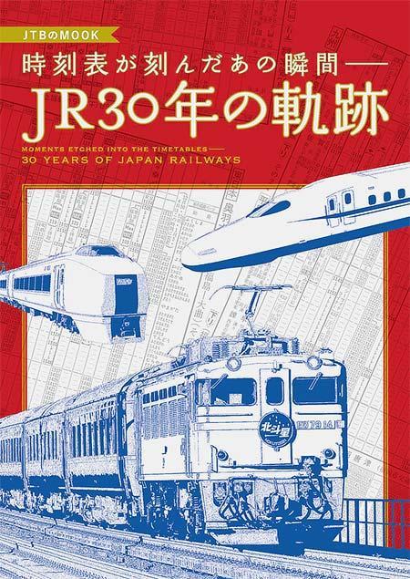 JR30年の軌跡