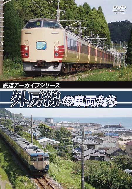 鉄道アーカイブシリーズ 外房線の車両たち
