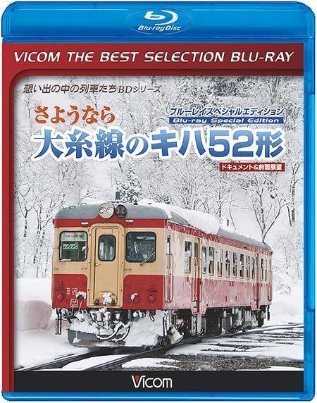 ビコムベストセレクションBDシリーズ さようなら大糸線のキハ52形 ブルーレイスペシャルエディション ドキュメント&前面展望