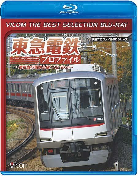 ビコムベストセレクションBDシリーズ 東急電鉄プロファイル 〜東京急行電鉄全線102.9km 〜
