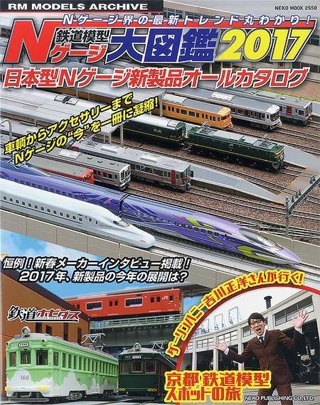 鉄道模型Nゲージ大図鑑2017