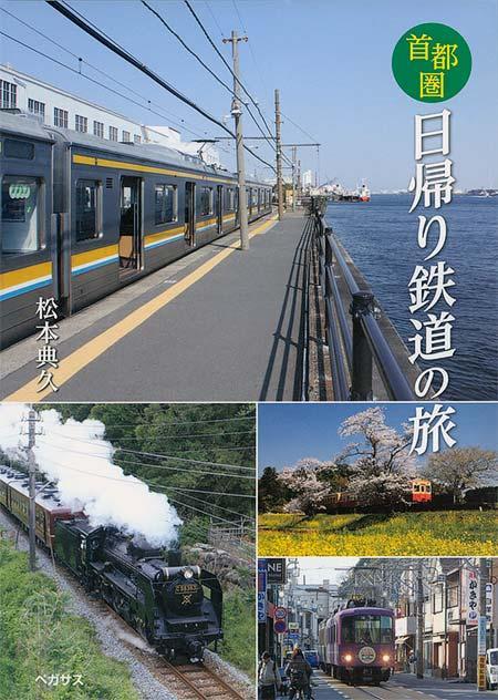 首都圏 日帰り鉄道の旅