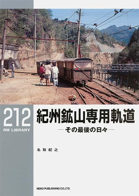 紀州鉱山専用軌道