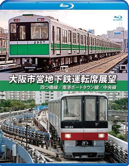 大阪市営地下鉄運転席展望