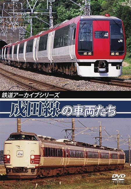成田線の車両たち