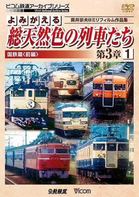 よみがえる総天然色の列車たち