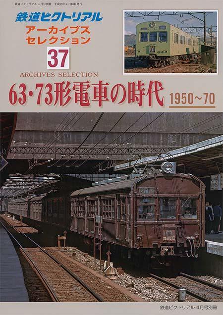 63・73形電車の時代