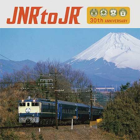 国鉄民営化30周年記念アルバム「JNR to JR」発売