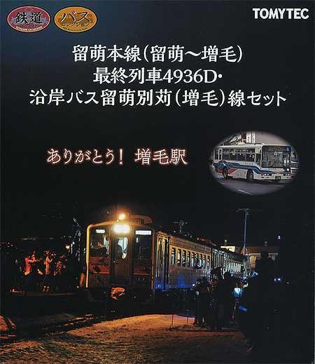 鉄コレ留萌本線(留萌~増毛) 最終列車4936D・バスコレ沿岸バス留萌別苅(増毛)線セット