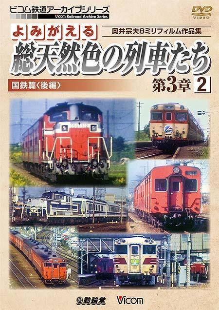 よみがえる総天然色の列車たち 第3章2