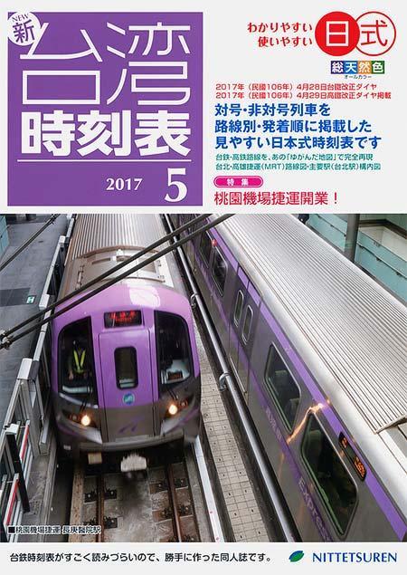 新台湾鉄道時刻表
