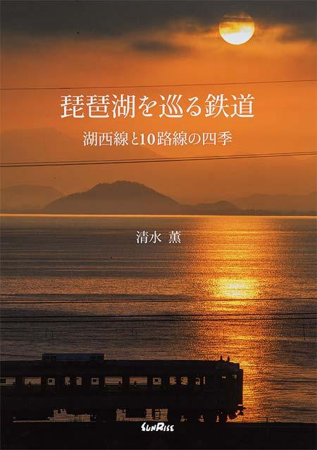 琵琶湖を巡る鉄道