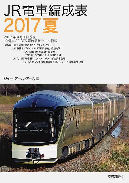 JR電車編成表