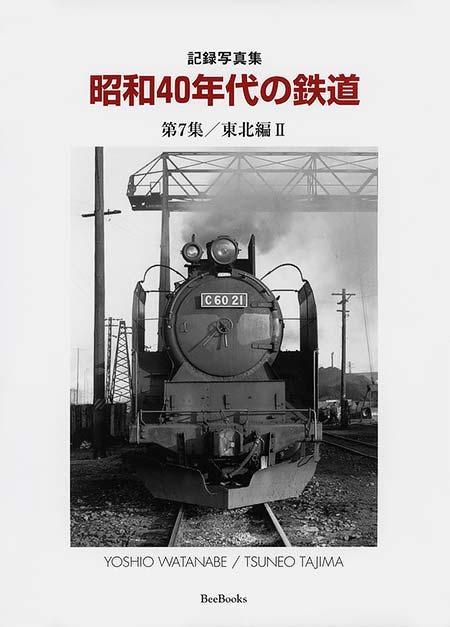 昭和40年代の記録