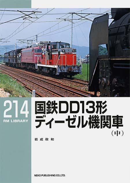 国鉄DD13形ディーゼル機関車