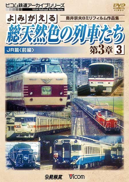 よみがえる総天然色の列車たち 第3章3