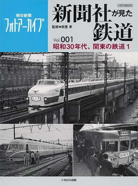 新聞社が見た鉄道 Vol.001