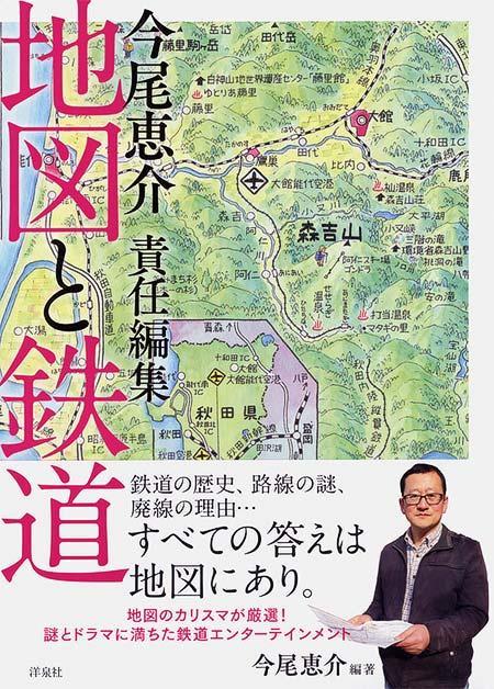 地図と鉄道