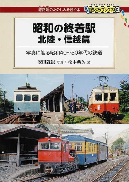 昭和の終着駅 北陸・信越篇