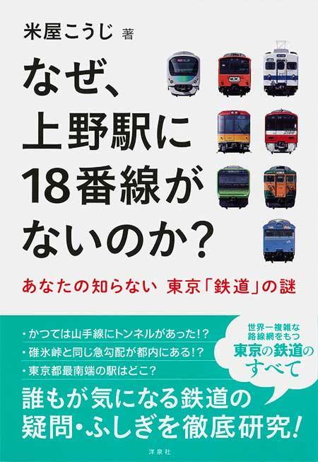なぜ、上野駅に18番線はないのか?